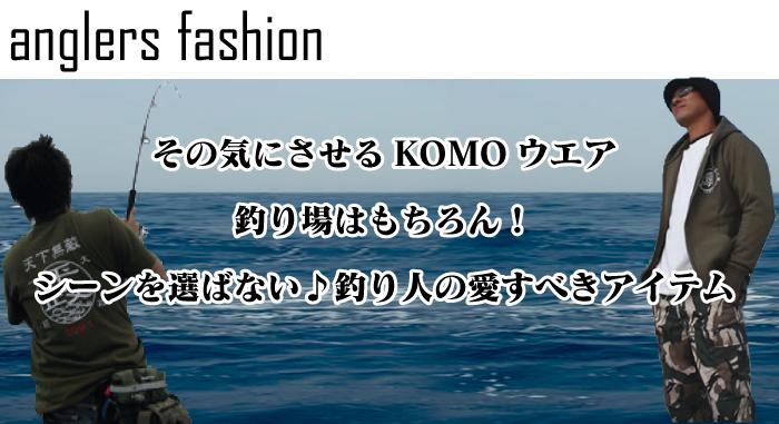 KOMOオリジナル ウエア